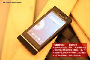 Sony Xperia U 3