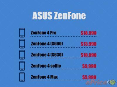 zenfone 1 399x300 - Asus Zenfone 4 : on connaît les prix de la gamme !