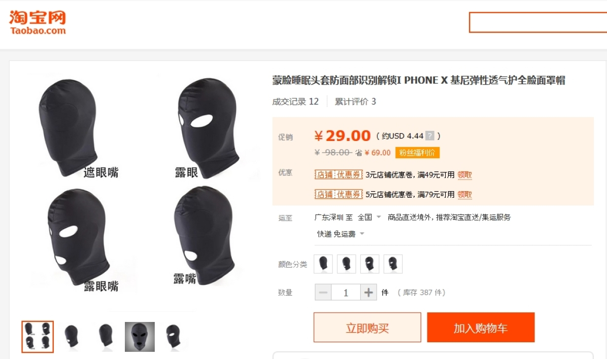 Taobao cagoules Face ID iPhone X