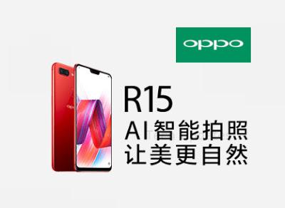 Oppo R15 : le constructeur tease un smartphone avec encoche !