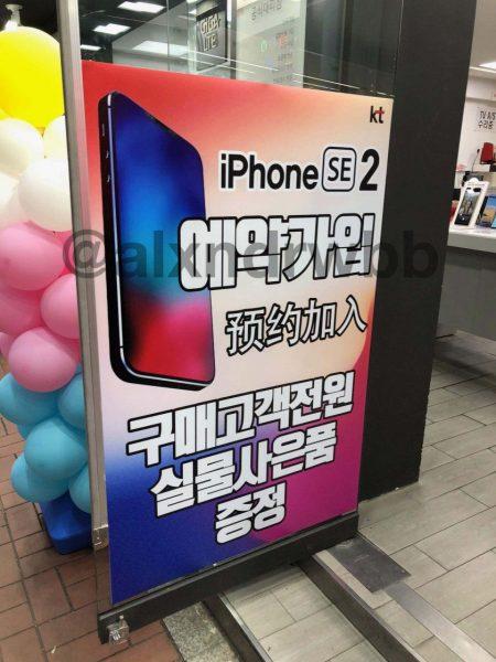 iPhone SE 2 : une apparition remarquée sur des affiches publicitaires !