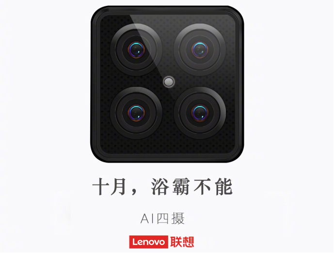 Lenovo : un smartphone à quatre capteurs photos