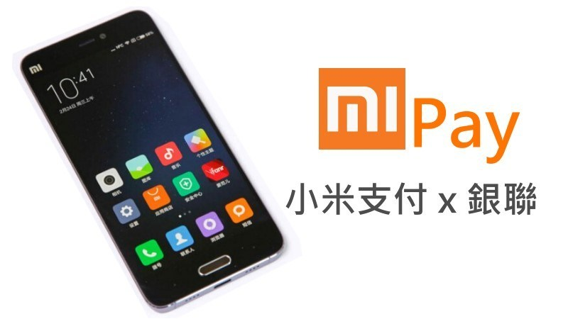 Xiaomi lance Mi Pay, son nouveau service de paiement mobile