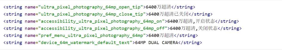 Xiaomi : bientôt un nouveau smartphone avec capteur photo de 64 mégapixels ?