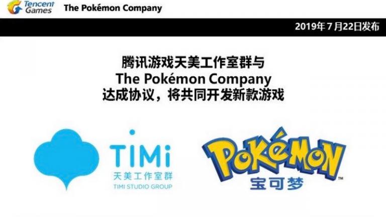 Pokemon tencent