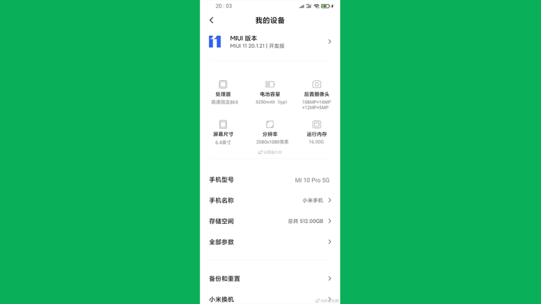 Mi 10 Pro - Xiaomi Mi 10 Pro : une fiche technique au niveau du Galaxy S20 Ultra ?