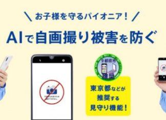 Tone Mobile : un smartphone qui bloque l'envoi de photos dénudées