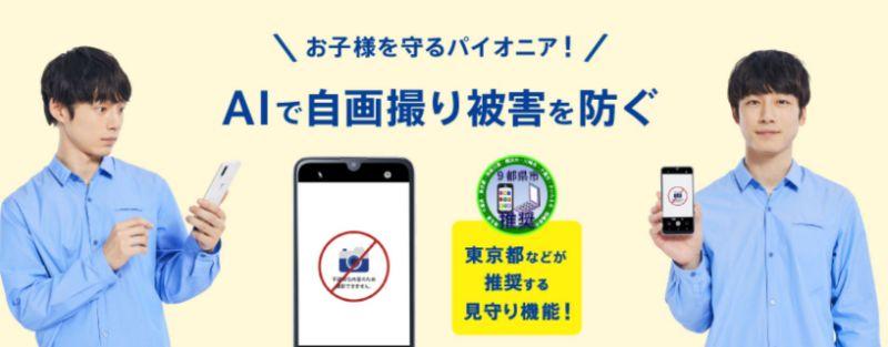 14b90edc9ace1b82355c29b469129a89 - Tone Mobile : un smartphone qui bloque l'envoi de photos dénudées